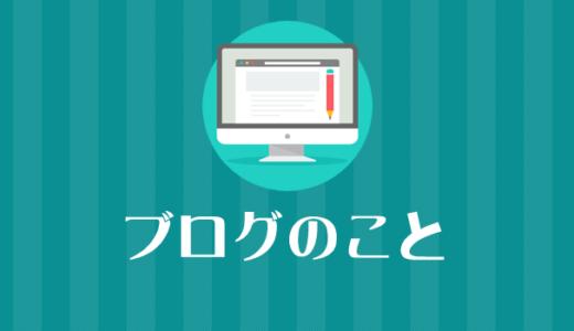本ブログで利用している WordPress プラグインを参考までに紹介します